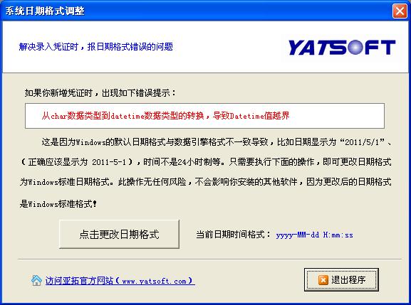 下载解决新增凭证日期格式错误的补丁程序
