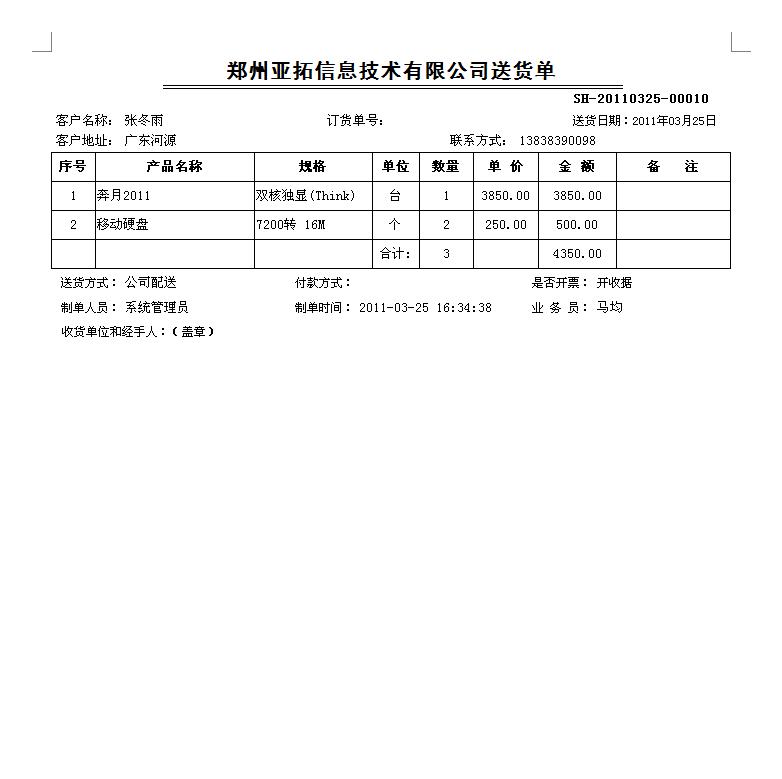 送货单样式/发货单样式/销售单样式/送货单打印格式